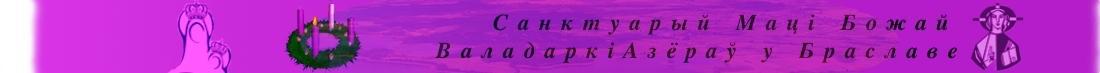 Дыяцэзіяльны санктуарый Маці Божай Валадаркі азёраў у Браславе